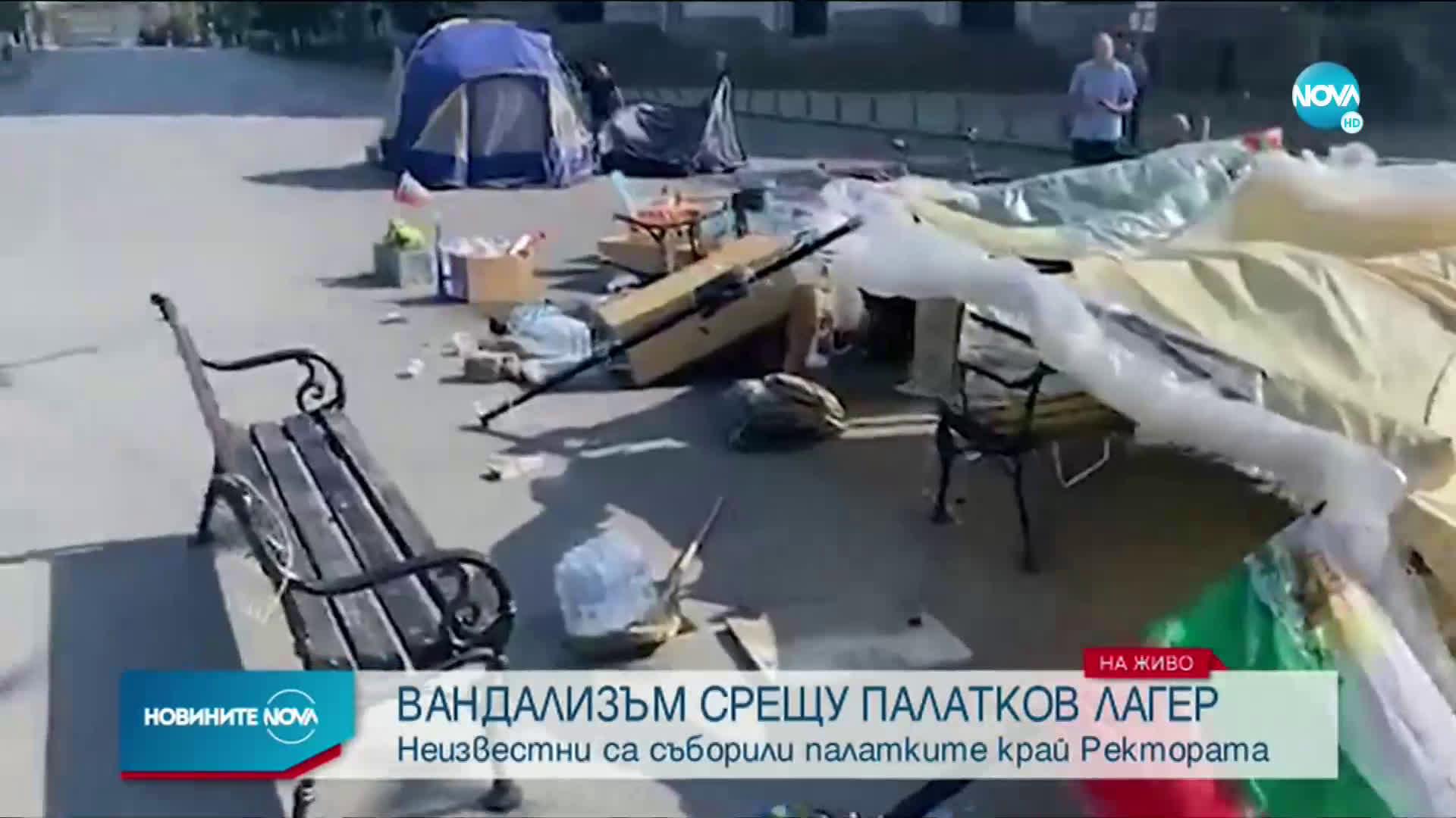 Разрушиха палатковия лагер на протестиращите до Софийския университет