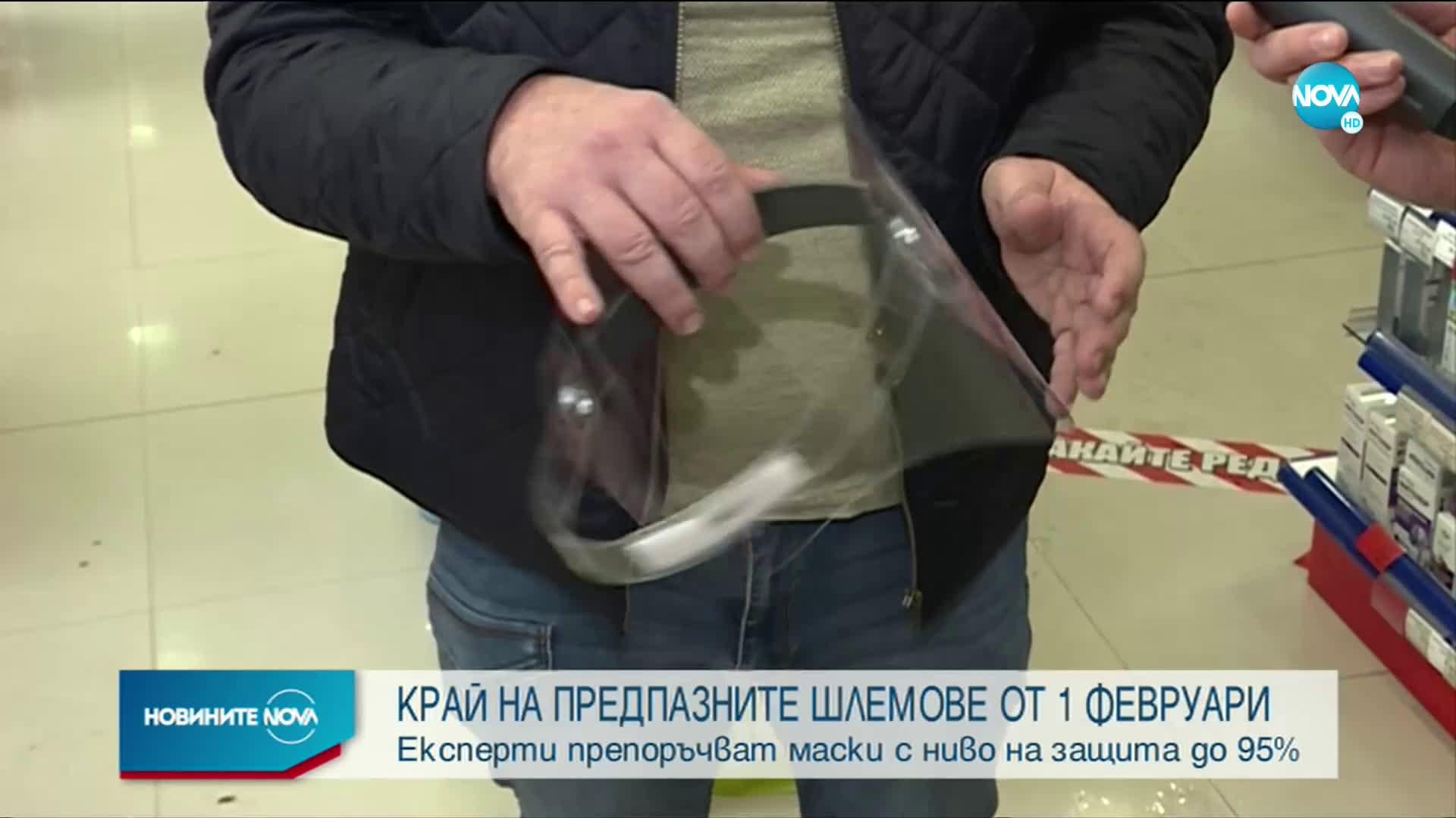 Забраняват предпазните шлемове и шалове на закрито от февруари