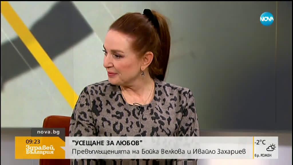 """""""Усещане за любов"""": Превъплъщенията на Бойка Велкова и Ивайло Захариев"""