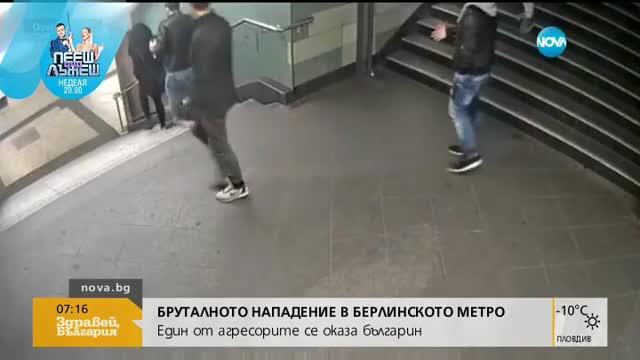 Бруталното нападение в берлинското метро: Един от агресорите се оказа българин