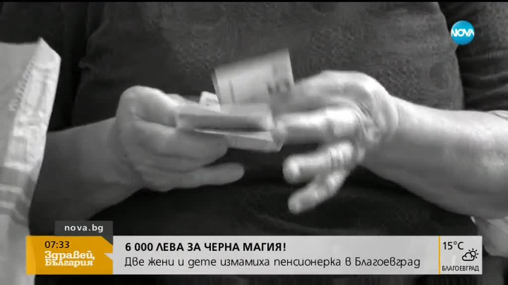 90-годишна даде 6000 лева за разваляне на черна магия