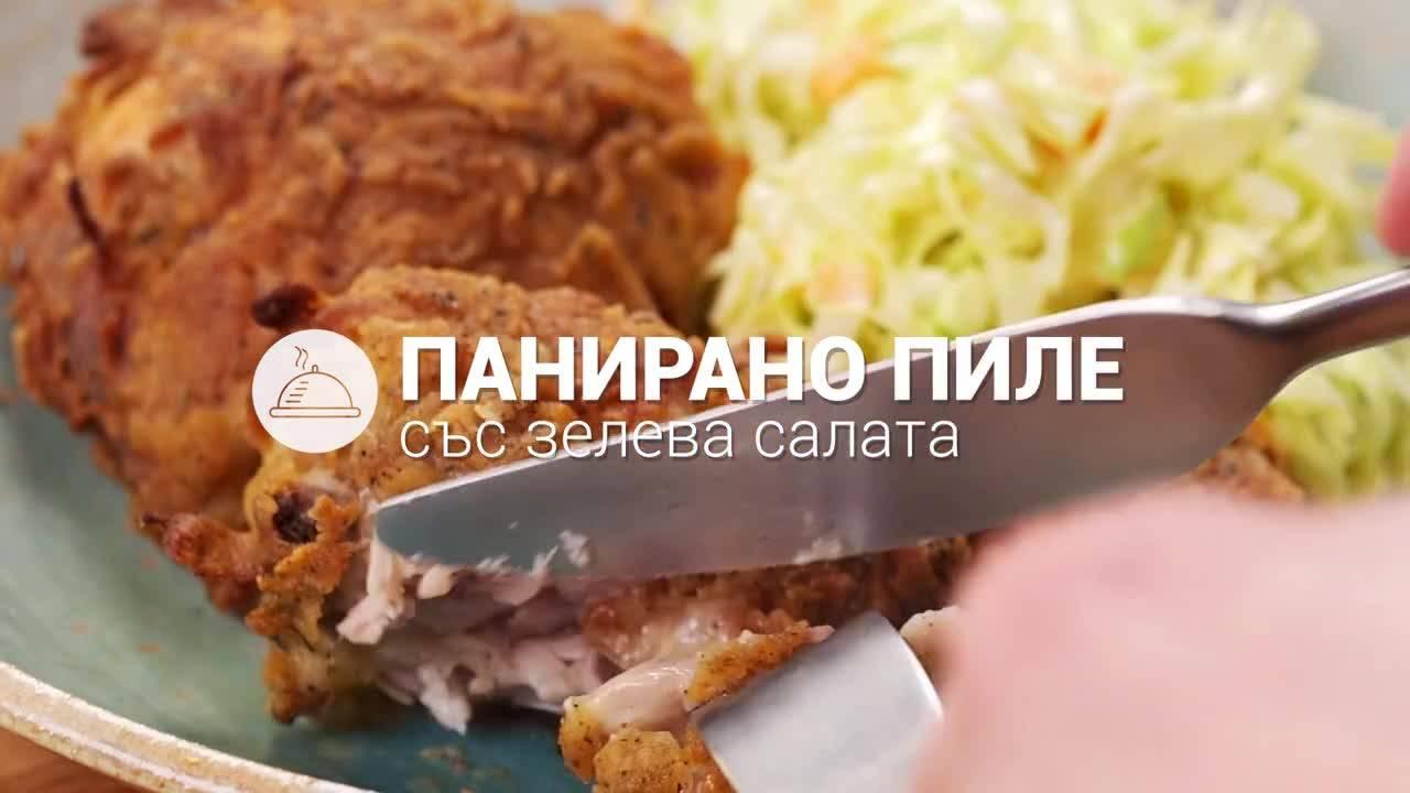Хрупкаво и сочно пиле със зелева салата // ХАПКА