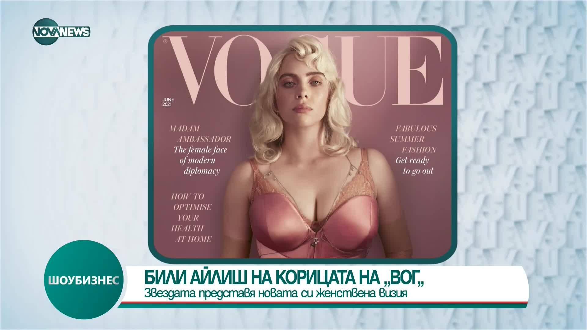 Били Айлиш позира за Vogue с впечатляваща нова визия