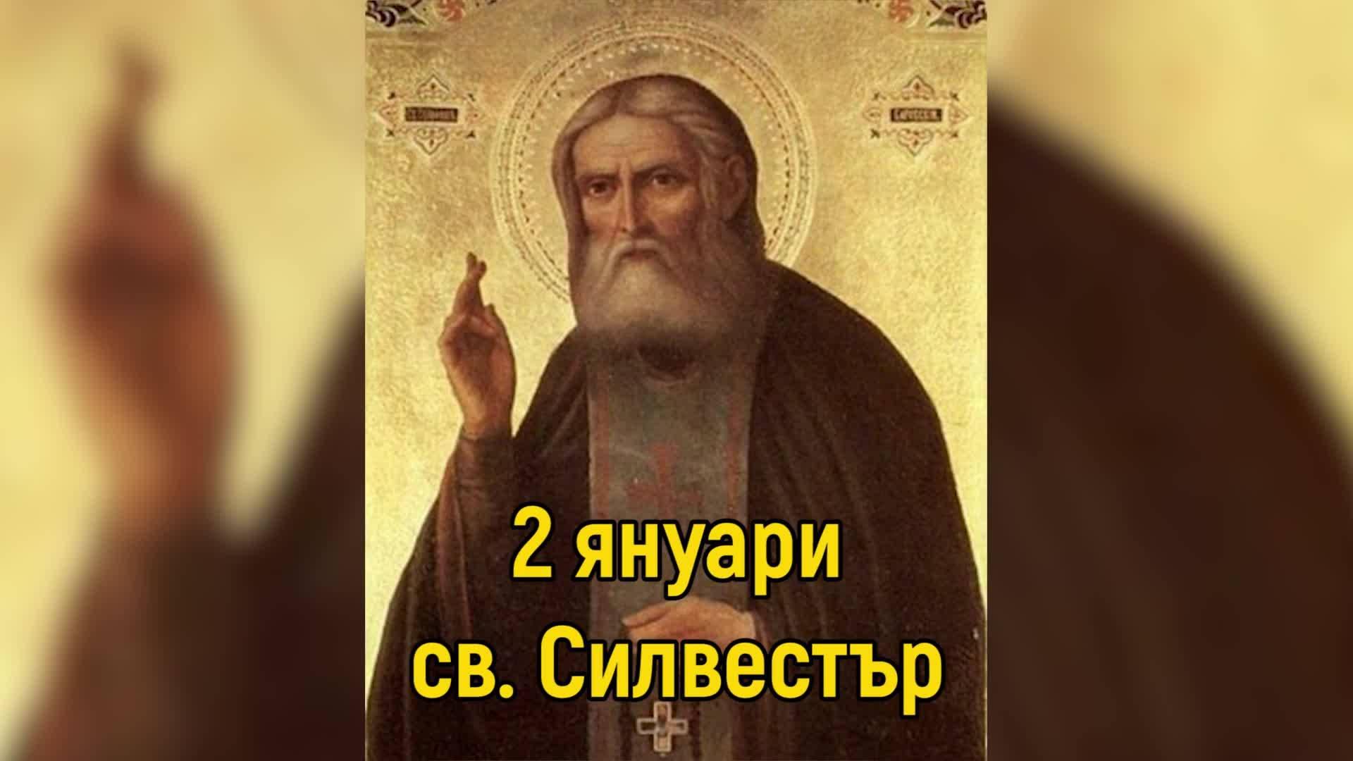 2 Януари - св. Силвестър