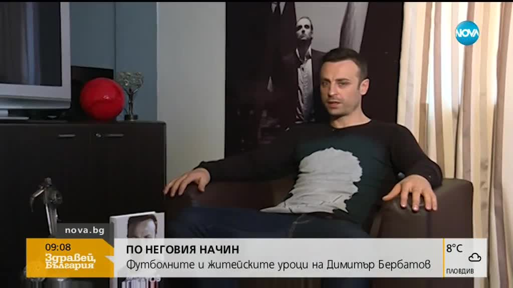 Футболните и житейските уроци на Димитър Бербатов