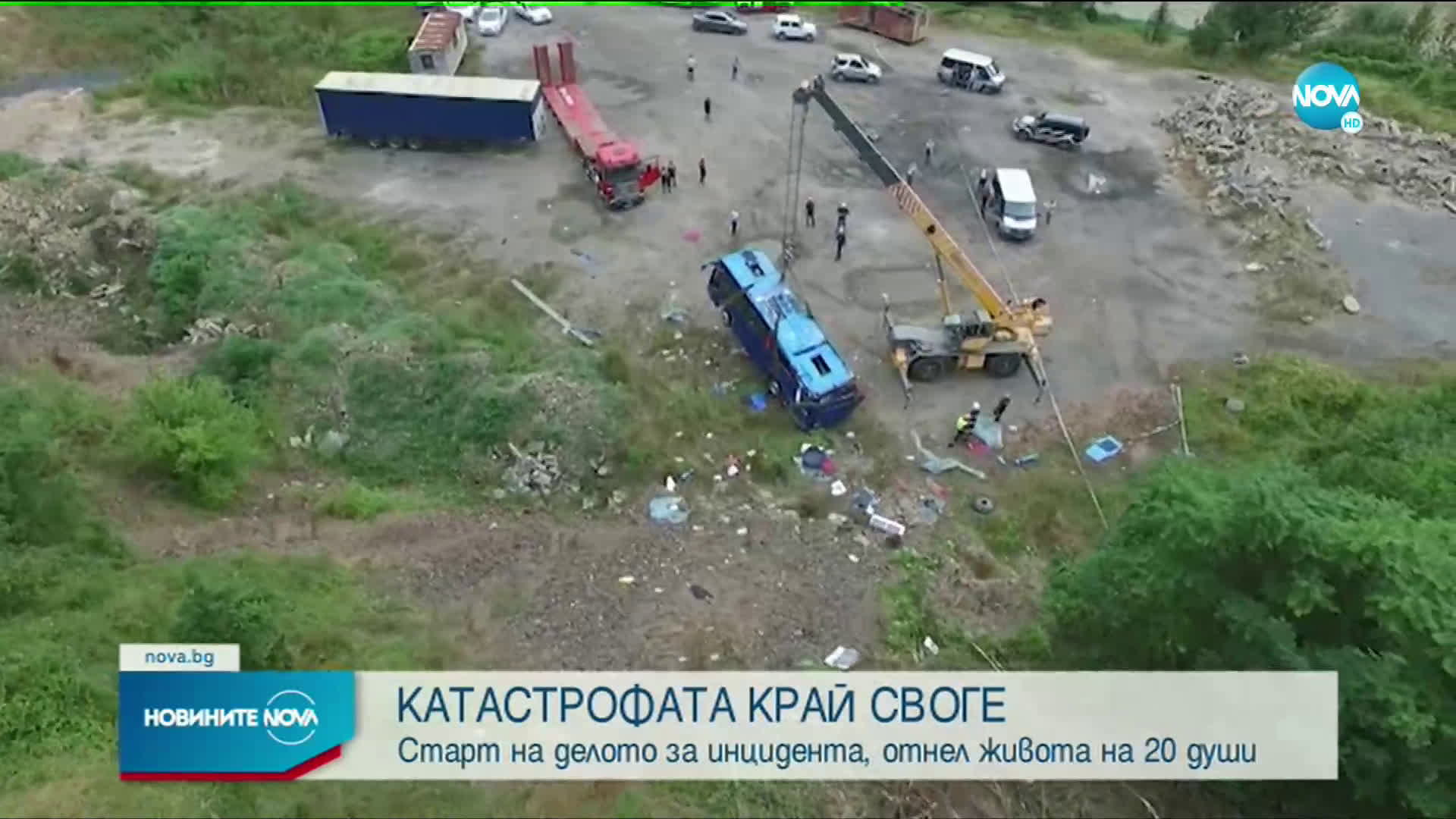 Започна делото за катастрофата край Своге