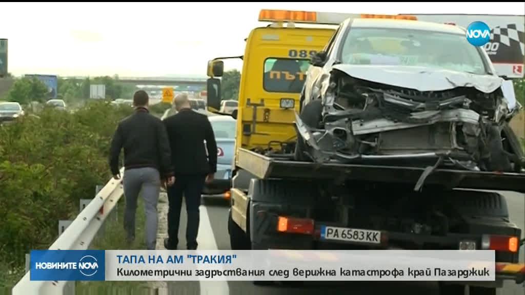 """Катастрофа блокира движението на АМ """"Тракия"""""""