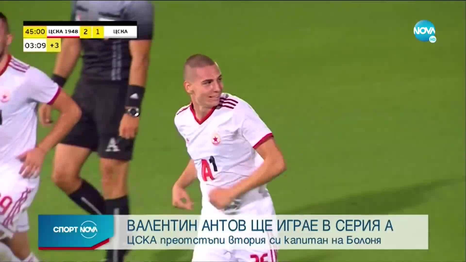 """Официално: Валентин Антов ще играе в Серия """"А"""""""