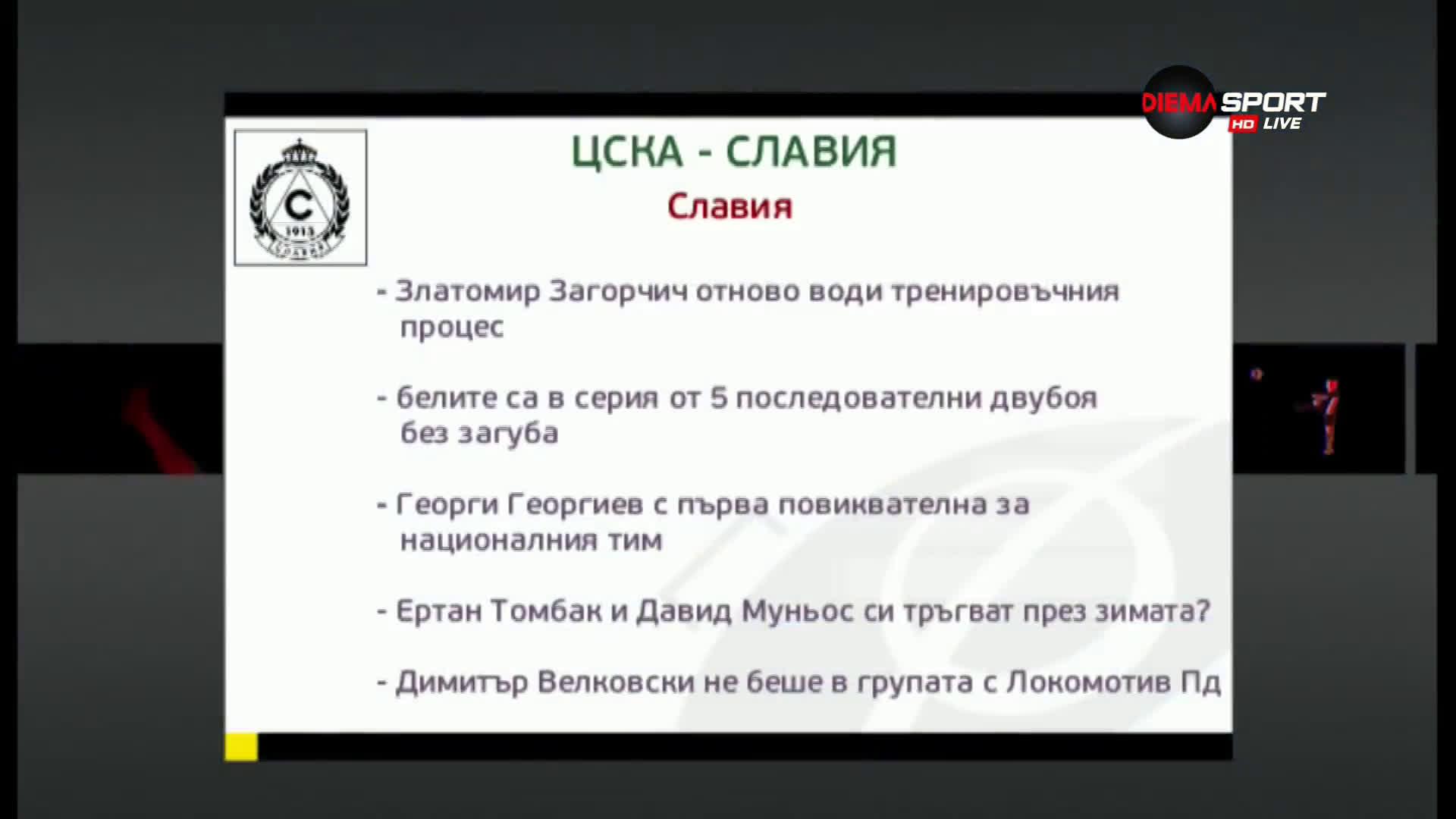 Преди ЦСКА - Славия