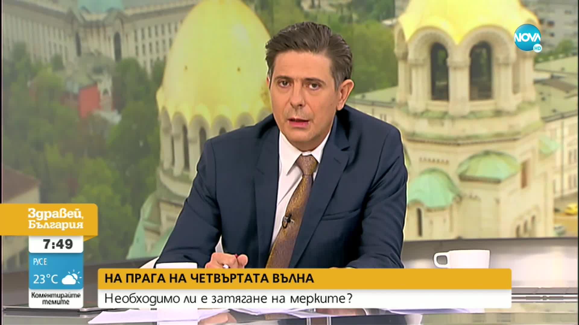 """Кацаров: България ще влезе в """"оранжевата зона"""", това изисква мерки"""