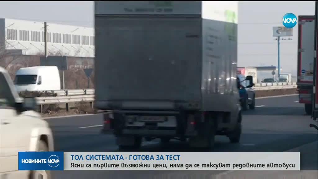 Предлагат между 26 и 39 ст. на километър тол такса за камионите