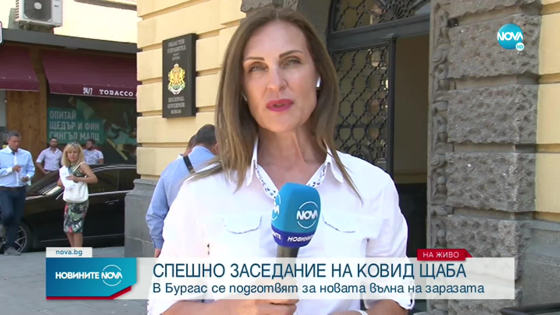 Областният щаб в Бургас се събира на спешно заседание заради COVID-19