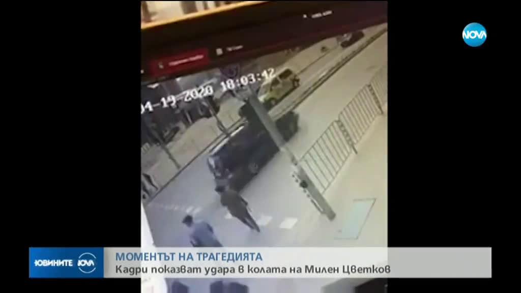 ШОКИРАЩИ КАДРИ: Шестима души пресичали кръстовището в момента на катастрофата с Милен Цветков