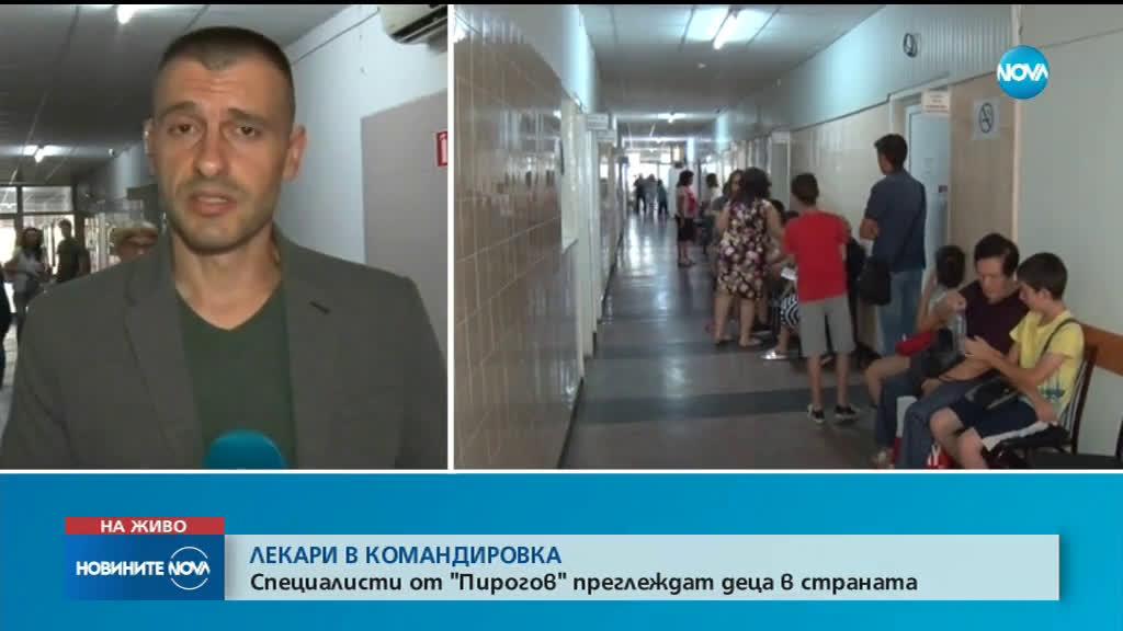 """Специалисти от \""""Пирогов\"""" преглеждат деца в страната"""