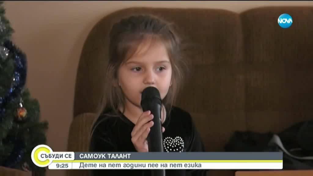САМОУК ТАЛАНТ: Дете на пет години владее пет езика