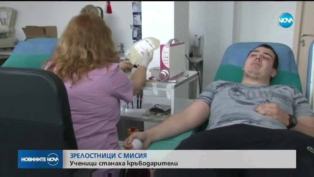 Ученици от Бургас колективно даряват кръв