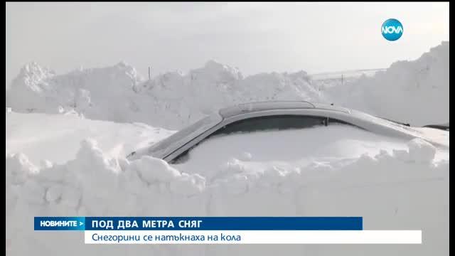 ИЗНЕНАДА В ПРЕСПИТЕ: Снегорини намериха кола под дебелия сняг
