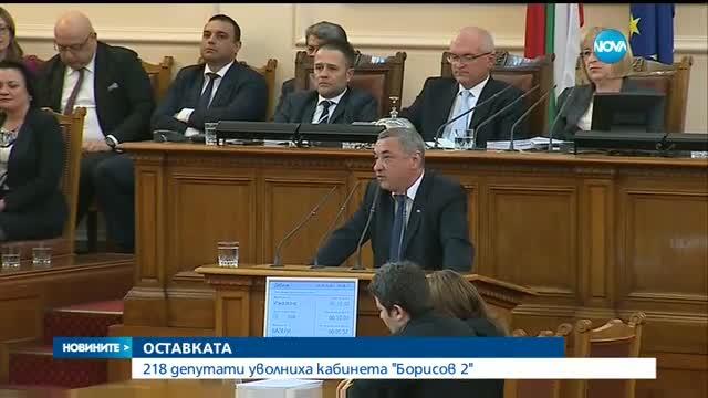 "Депутатите уволниха кабинета \""Борисов 2\"""