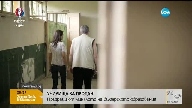Училища за продан: Призраци от миналото на българското образование