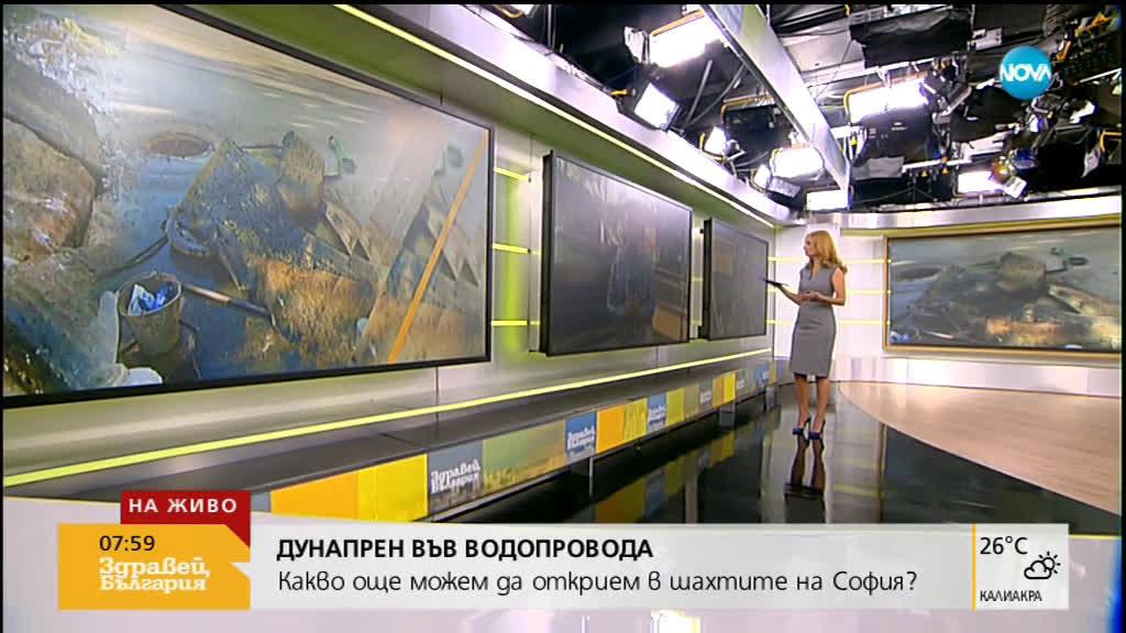 ДУНАПРЕН ВЪВ ВОДОПРОВОДА: Какво още можем да открием в шахтите на София?