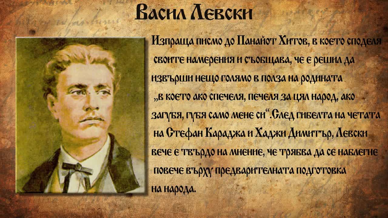 Васил Левски - Апостола на свободата