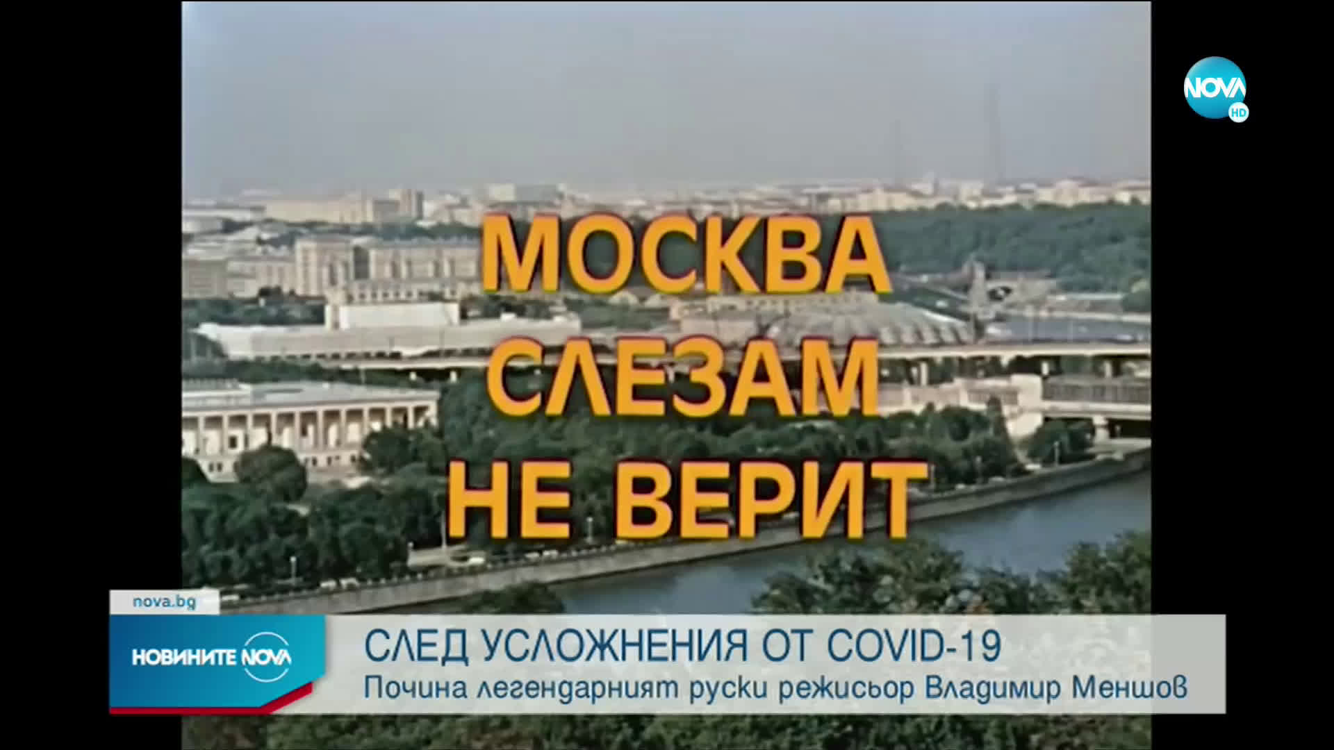 Почина режисьорът Владимир Мeншов