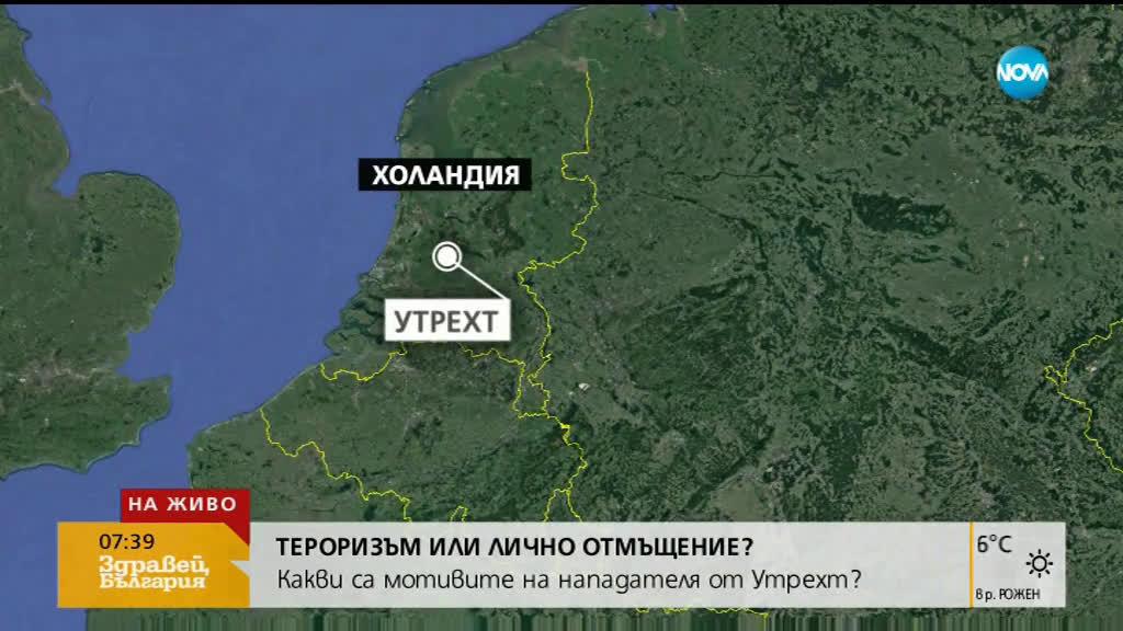 Установяват мотивите на нападателя, убил трима души в Утрехт