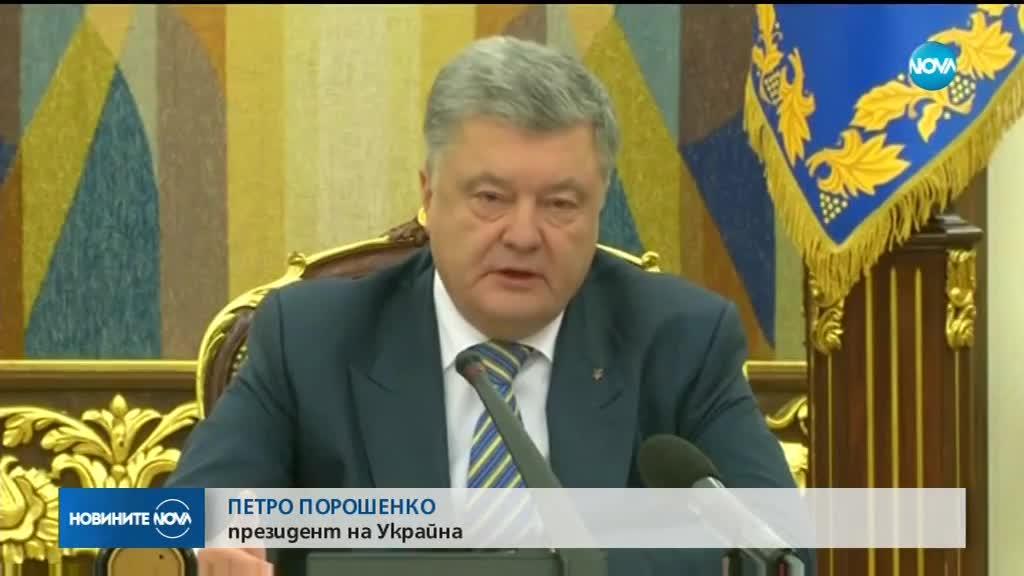 Украйна обяви военно положение за 30 дни