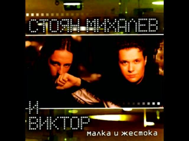 Стоян Михалев & Виктор - Искам те