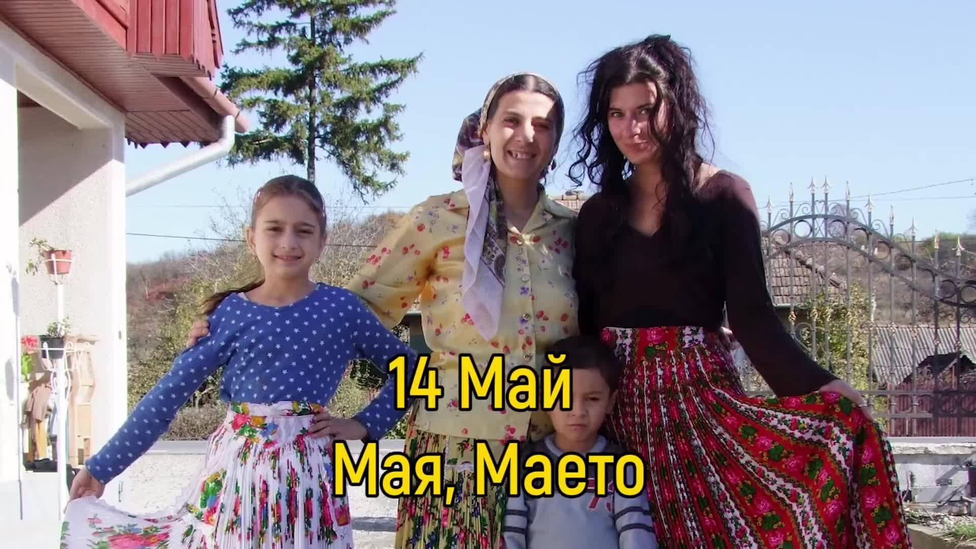 14 май - празник Маето