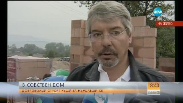Доброволци строят къщи за нуждаещи се