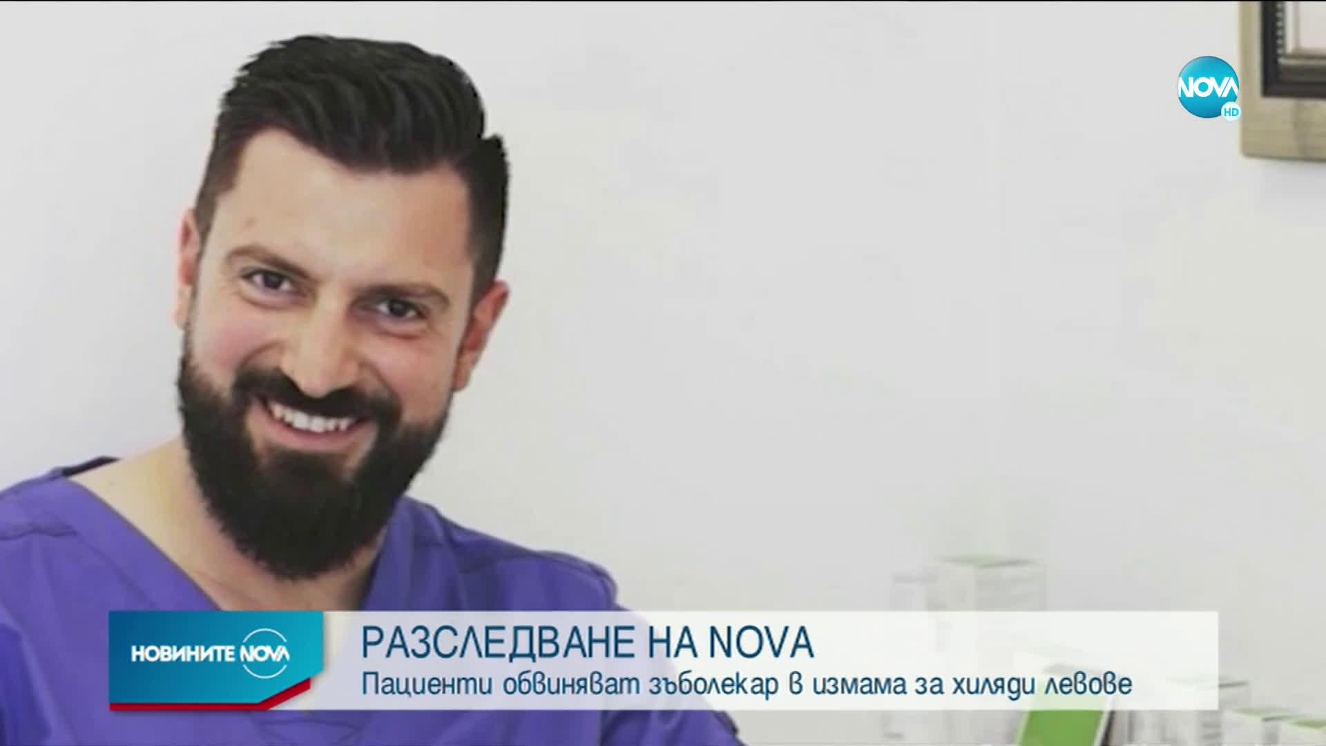 СЛЕД РАЗСЛЕДВАНЕ НА NOVA: Задържаха зъболекаря, обвинен в измами на пациенти