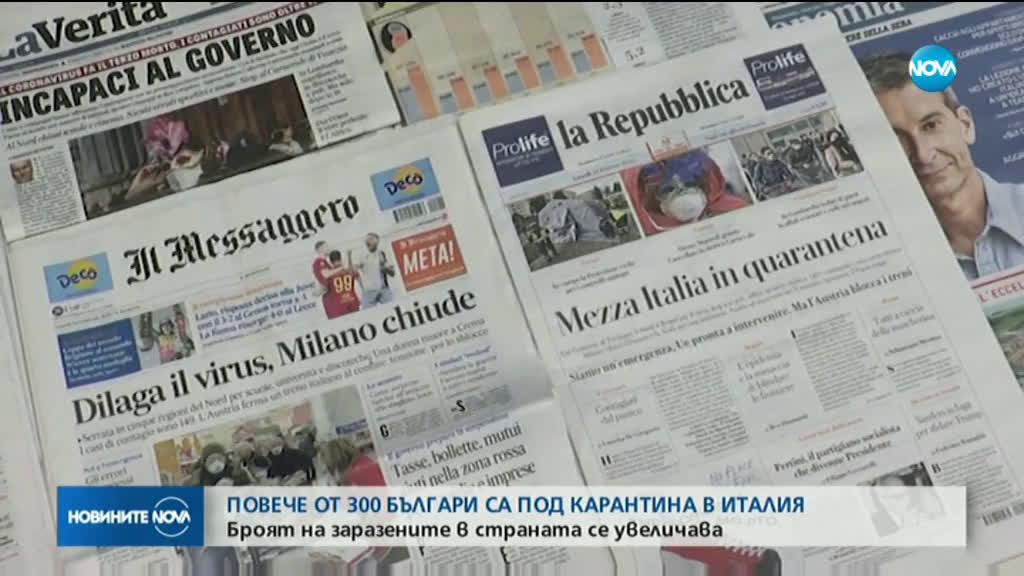 Четвърти починал от коронавирус в Италия