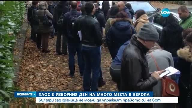 ХАОС В СЕКЦИИТЕ В ЕВРОПА: Българи зад граница не успяха да гласуват