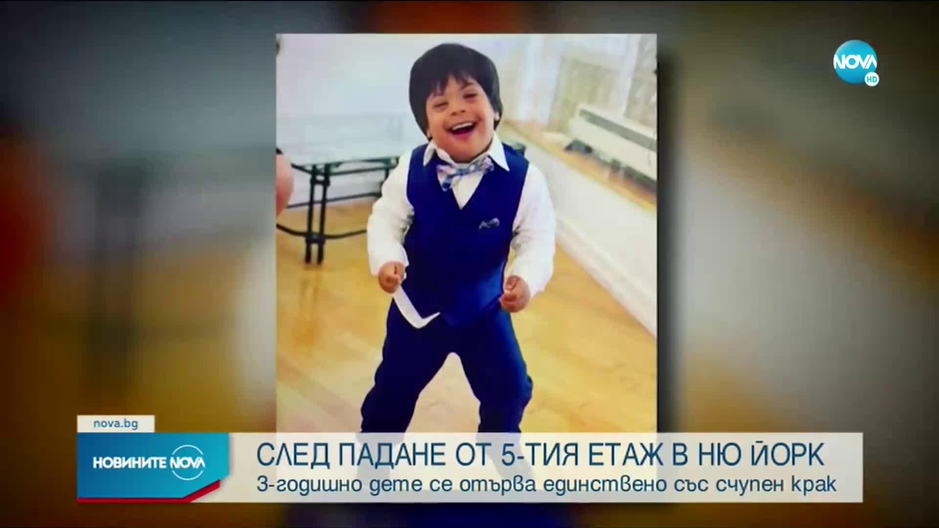 3-годишно дете падна от прозорец на петия етаж