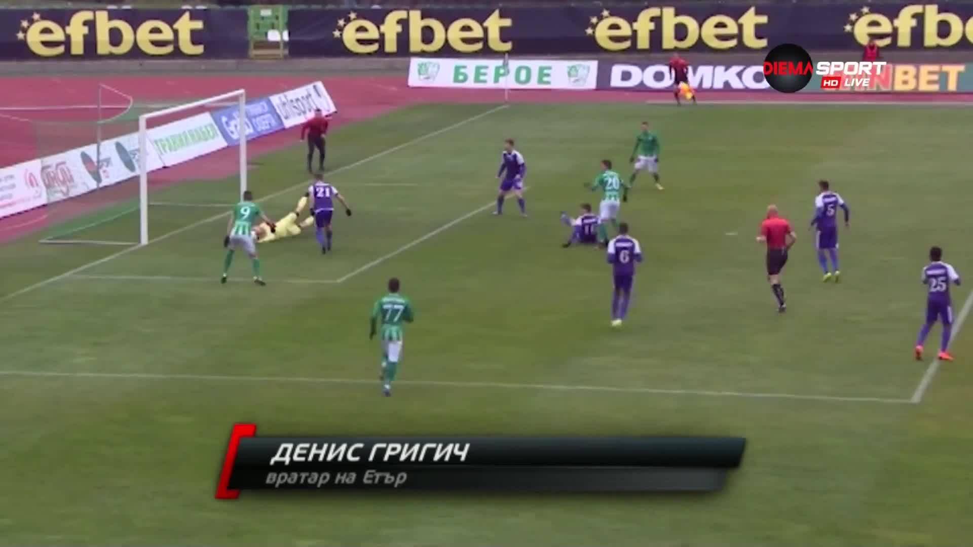 Спасяване на Денис Григич срещу Берое