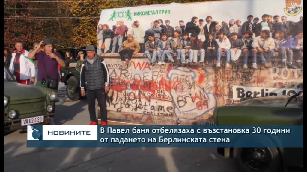 В Павел баня отбелязаха с възстановка 30 години от падането на Берлинската стена