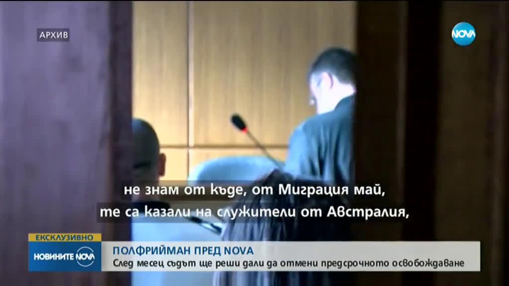 Младен Маринов за Полфрийман: Задействана е процедура за експулсиране