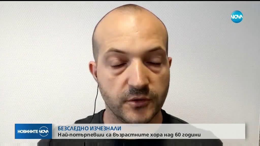 БЕЗСЛЕДНО ИЗЧЕЗНАЛИ: От началото на годината са издирвани 138 българи