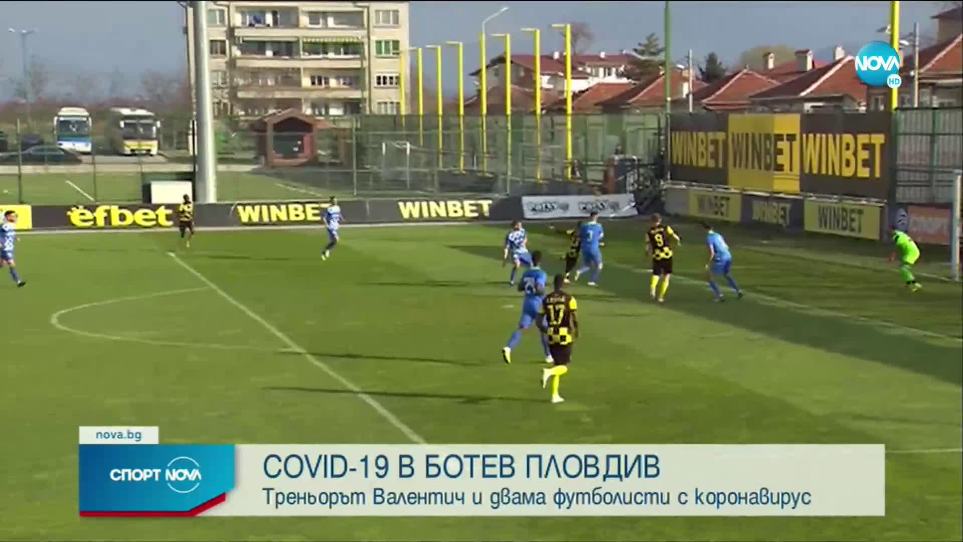 Ситуацията в Ботев Пд става притеснителна: И двама играчи са с COVID-19