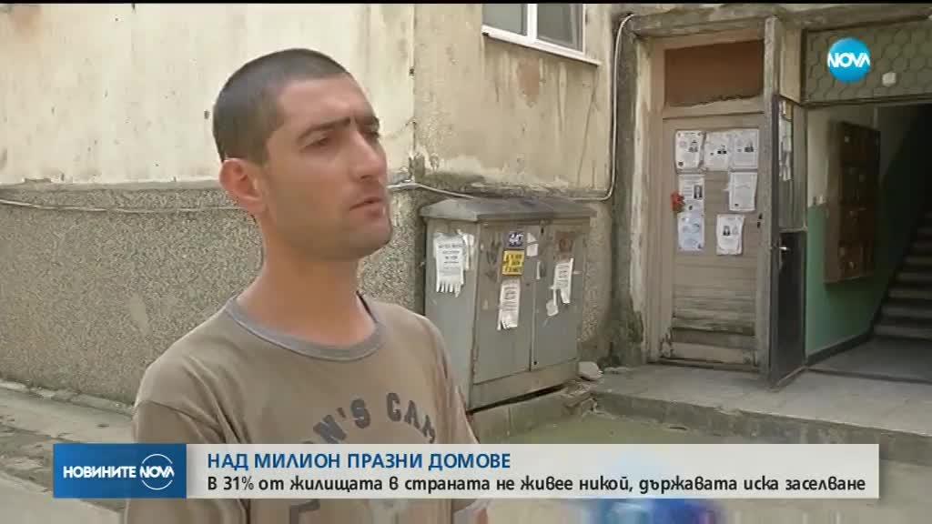 Един милион жилища в България пустеят