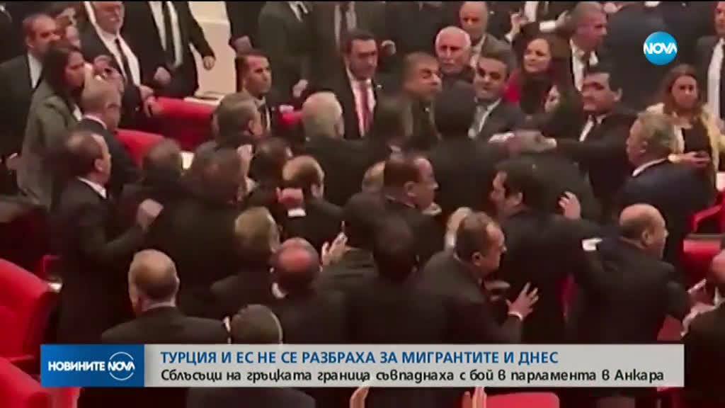 Бой в турския парламент заради мигрантите