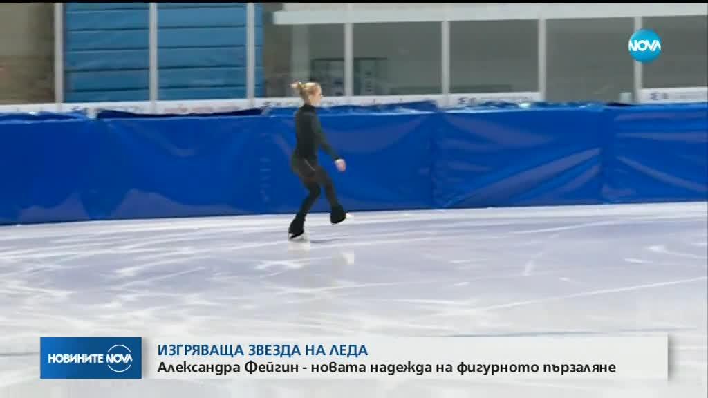 Изгряващата звезда на леда: Александра Фейгин