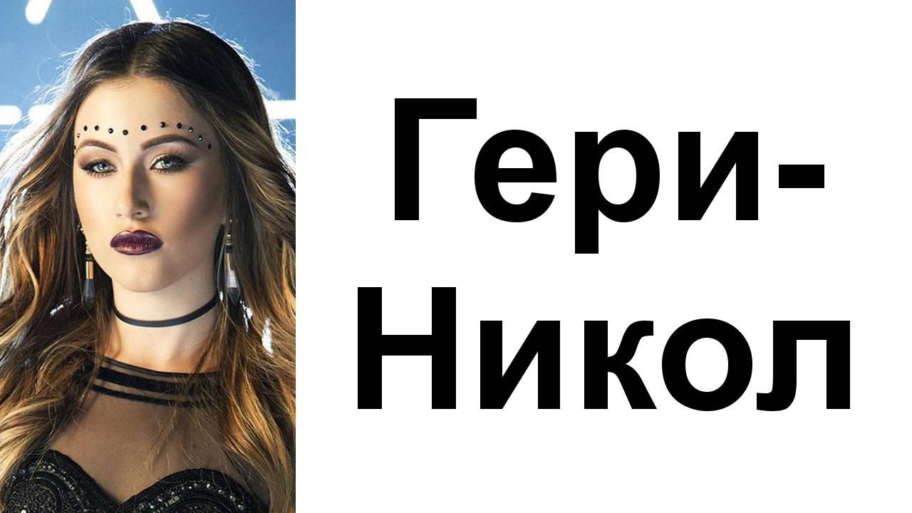 Шейсет снимки на певицата Гери-Никол