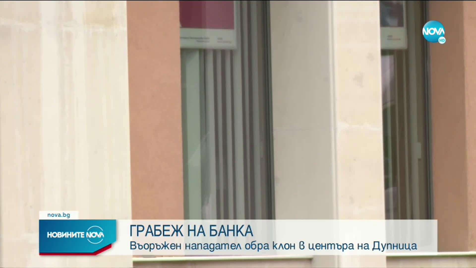 Има задържан за грабежа на банка в Дупница