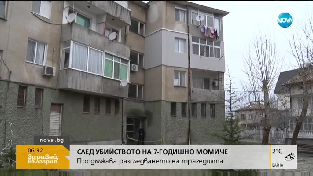 Продължава разследването на жестокото убийство на дете в Момчилград