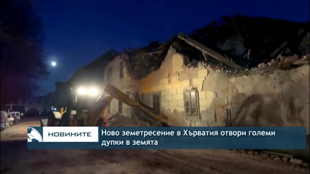 Ново земетресение в Хърватия, зейнаха големи дупки в земята