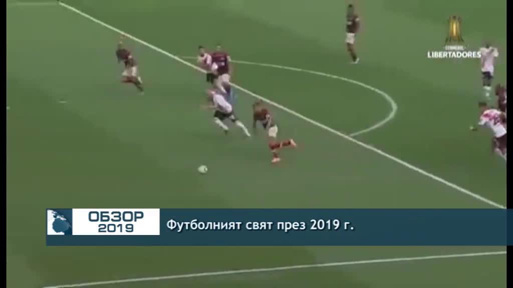 Обзор на футбола през 2019 година