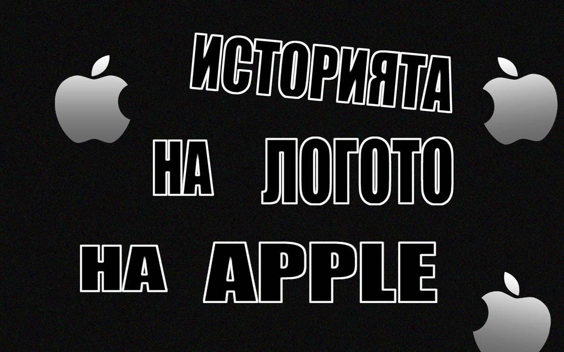 Историята на логото на Apple