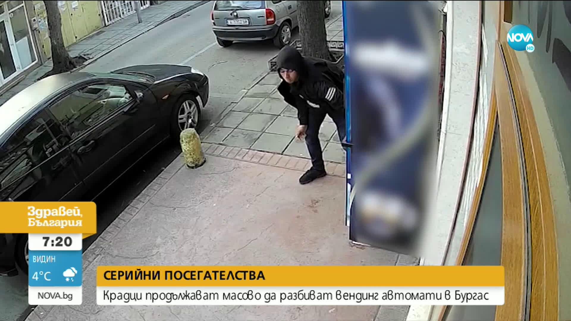 """""""Дръжте крадеца"""": Продължава масовото разбиване вендинг автомати в Бургас"""